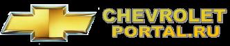 Марки Шевроле от Chevrolet-Portal.ru