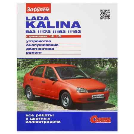 Купить Книга Lada Kalina ВАЗ-11173,11183,11193 с двигателями 1.4i, 1.6i Устройство. Обслуживание. Диагностика. Ремонт.