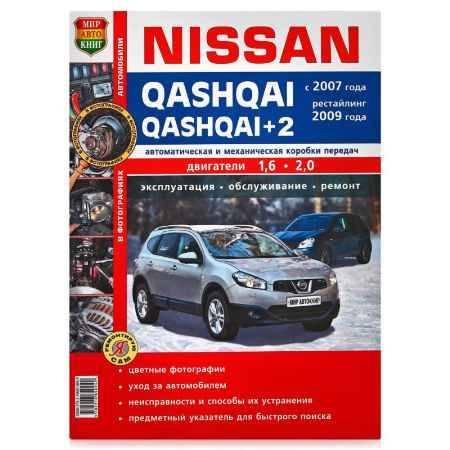 Купить Книга Ниссан Кашкай с 2007 г./Кашкай+2 с 2009г. Серия