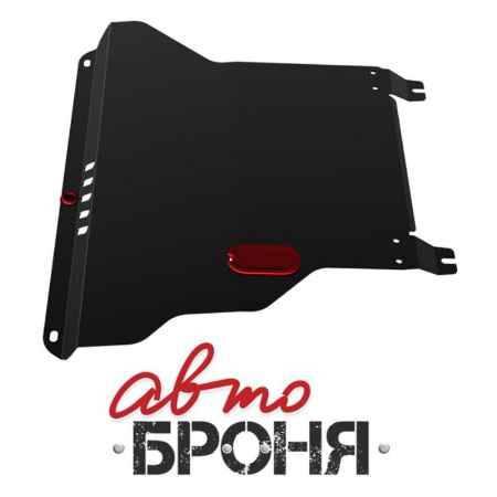 Купить Защита картера и КПП Автоброня Chery Amulet/Cordoba I /Toledo /Golf II III /Jetta /Passat B3 B4 /Polo /Vento , сталь 2мм