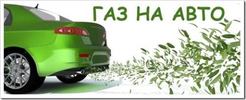 Газобаллонное оборудование для автомобилей