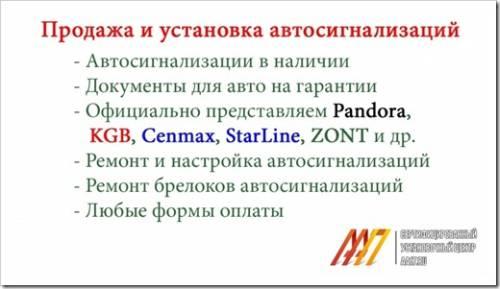 Установка StarLine с автозапуском