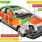 Особенности и виды шумоизоляции автомобилей