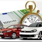Плюсы покупки автомобилей в Украине через автовыкуп