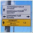 С какими подводными камнями можно столкнуться при согласовании дорожных знаков?