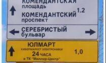 Размещение рекламы на дорожных указателях было запрещено