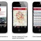 Разработка мобильных приложений для автосалонов