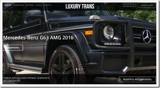 Преимущества компании Luxury Trans