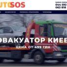 Услуги эвакуатора в Киеве от компании Autosos.ua