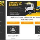 Обзор услуг эвакуатора в Киеве от службы auto-sos.com.ua