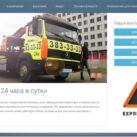 Обзор услуг эвакуатора в Киеве от express-evakuator.com.ua