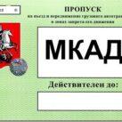 Как получить пропуск на въезд в центр Москвы для грузового автомобиля