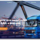 Обзор курсов для водителей по БДД в Москве avd-bdd.ru