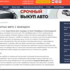 Выгодный выкуп битых авто с выездом по СПб от автосалона Ир-авто