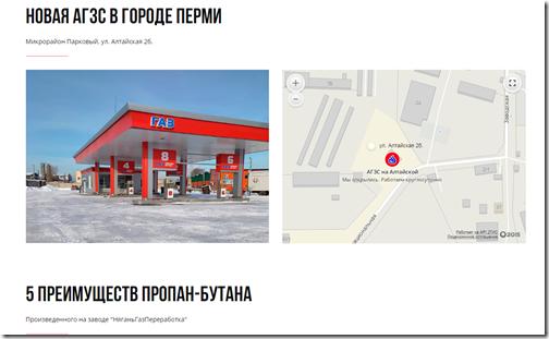 Пермь-Газ-Гарант